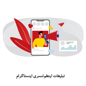 تبلیغات اینفلوئنسری اینستاگرام