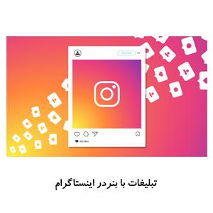 22 سپتامبر تبلیغات ایمپرشن (اسپانسرینگ) اینستاگرام