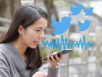 توییت صوتی